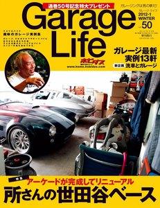 Garage Life 2012-1 WINTER No.50 電子書籍版