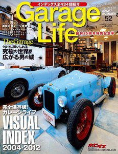 Garage Life 2012-7 SUMMER vol.52 創刊15周年特別記念号