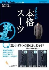 MEN'S EX 特別編集 オトナの本格スーツ検定