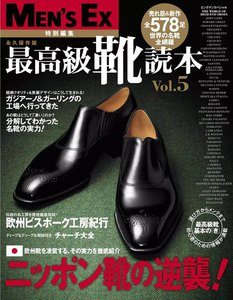 MEN'S EX 特別編集 最高級靴読本Vol.5 電子書籍版