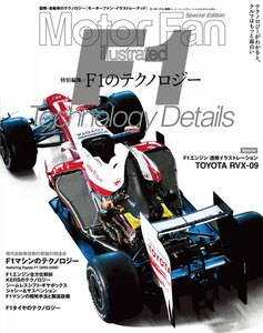 Motor Fan illustrated 特別編集 F1のテクノロジー