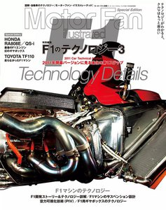 Motor Fan illustrated 特別編集 F1のテクノロジー3