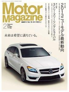 Motor Magazine 2013年2月号 電子書籍版