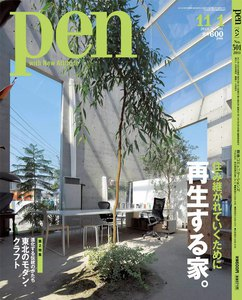 Pen 2011年 11/1号 電子書籍版