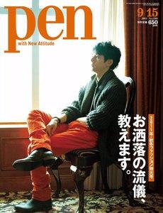 Pen 2011年 9/15号