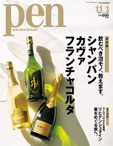 Pen 2012年 11/1号 電子書籍版