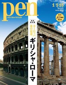 Pen 2013年 1/1・15号 電子書籍版