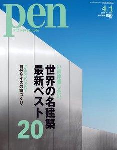 Pen 2013年 4/1号 電子書籍版