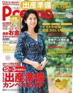 Pre-mo(プレモ) 2011年冬号