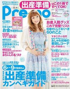 Pre-mo(プレモ) 2012年夏号 ライト版