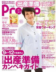 Pre-mo(プレモ) 2012年秋号 ライト版