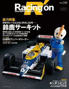 Racing on No.461 電子書籍版