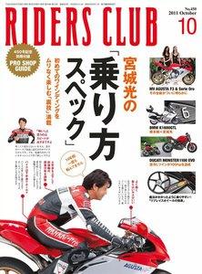 RIDERS CLUB 2011年10月号