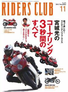 RIDERS CLUB 2011年11月号