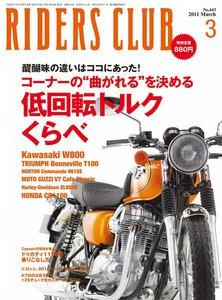 RIDERS CLUB 2011年3月号