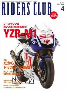 RIDERS CLUB 2011年4月号
