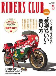 RIDERS CLUB 2011年5月号