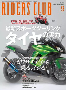 RIDERS CLUB 2011年9月号