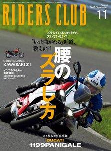 RIDERS CLUB 2012年11月号