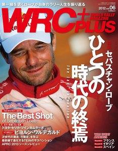 WRC PLUS 2012.Vol.6 電子書籍版