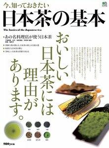 エイ出版社のグルメムック 今、知っておきたい 日本茶の基本
