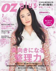オズプラス 2012年1月号 No.22