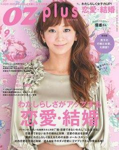 オズプラス 2012年9月号 No.26