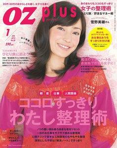 オズプラス 2013年1月号 No.28