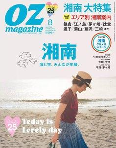 オズマガジン No.484 電子書籍版