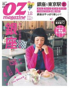 オズマガジン No.488 電子書籍版