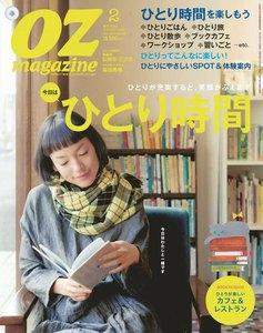 オズマガジン No.490