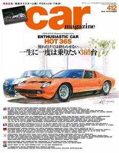 カー・マガジン 2012年10月号 通巻412号 電子書籍版