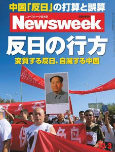 ニューズウィーク日本版 2012年10月3日 電子書籍版
