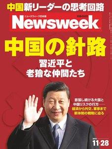ニューズウィーク日本版 2012年11月28日 電子書籍版