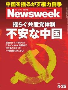 ニューズウィーク日本版 2012年4月25日 電子書籍版
