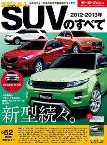 モーターファン 2012-2013年 国産&輸入SUVのすべて