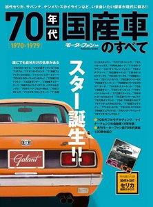 モーターファン 70年代国産車のすべて