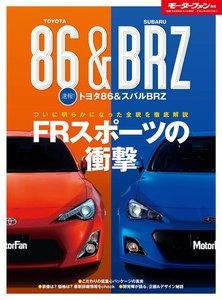 モーターファン 速報 トヨタ86 & スバルBRZ