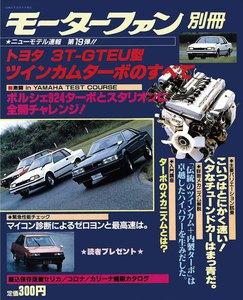 モーターファン 第19弾 トヨタ3T-GTEU型ツインカムターボのすべて