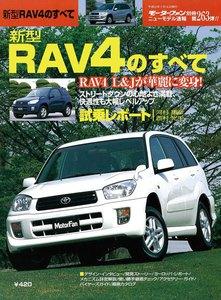 モーターファン 第263弾 新型RAV4のすべて
