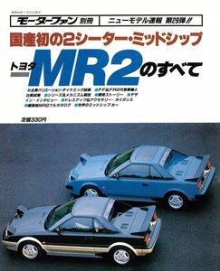 モーターファン 第29弾 トヨタMR2のすべて