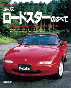 モーターファン 第73弾 ユーノス ロードスターのすべて 電子書籍版