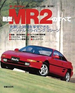 モーターファン 第78弾 新型MR2のすべて