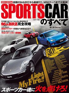 モーターファン別冊 統括シリーズ 2012年‐2013年スポーツカーのすべて