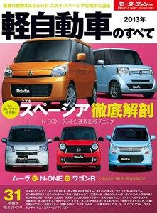 モーターファン別冊 統括シリーズ 2013年 軽自動車のすべて