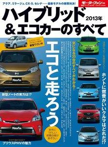 モーターファン別冊 統括シリーズ 2013年ハイブリッド&エコカーのすべて