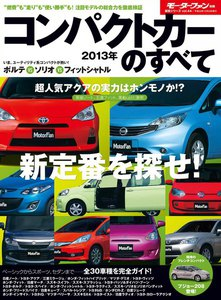 モーターファン別冊 統括シリーズ Vol.44 2012-2013コンパクトカーのすべて