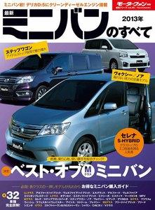 モーターファン別冊 統括シリーズ Vol.45 2013最新ミニバンのすべて