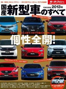 モーターファン別冊 統括シリーズ Vol.46 2013年国産新型車のすべて