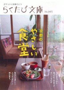 らくたび文庫 京都のやさしい食堂